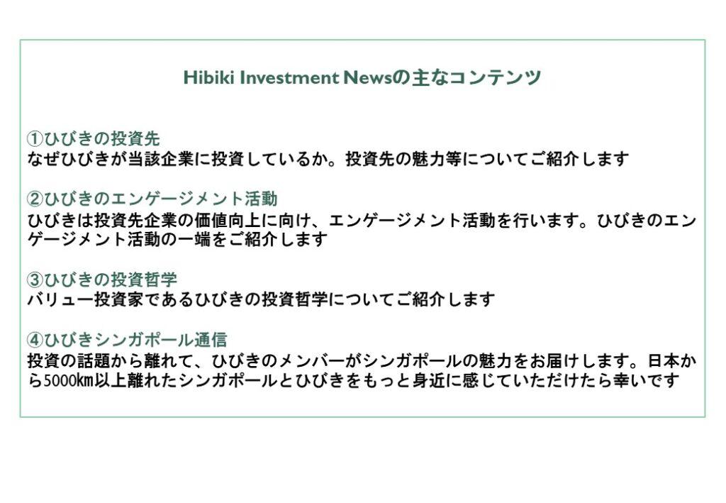 Hibiki Investment News紹介